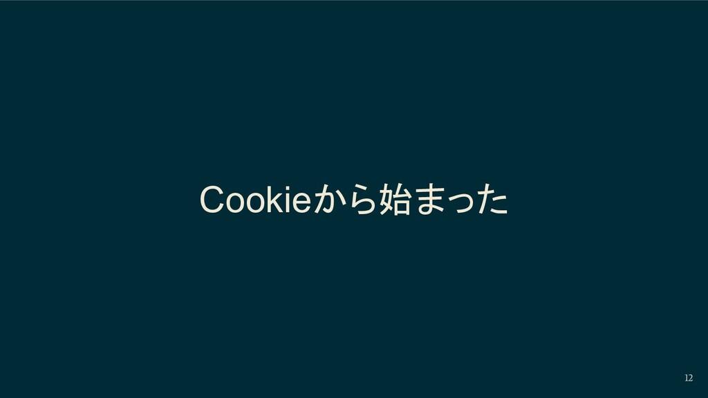 Cookieから始まった 12