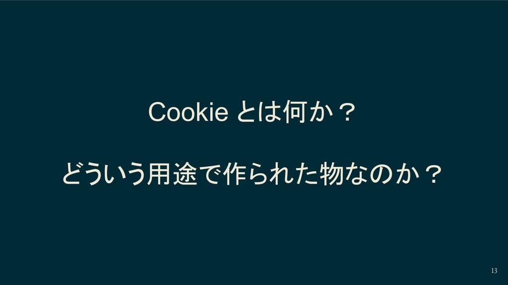 Cookie とは何か? どういう用途で作られた物なのか? 13