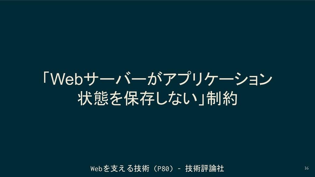 「Webサーバーがアプリケーション 状態を保存しない」制約 Webを支える技術 (P80) -...