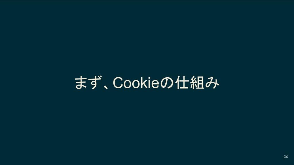 まず、Cookieの仕組み 26