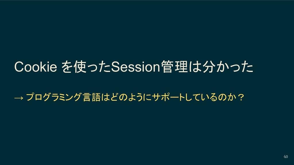 Cookie を使ったSession管理は分かった → プログラミング言語はどのようにサポート...