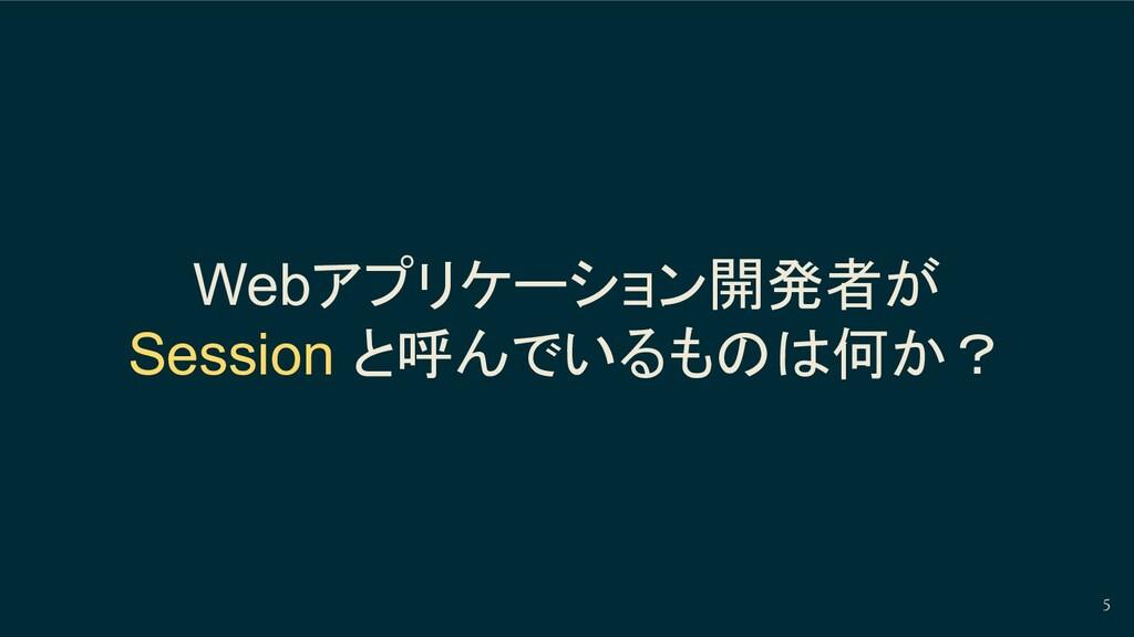 Webアプリケーション開発者が Session と呼んでいるものは何か? 5