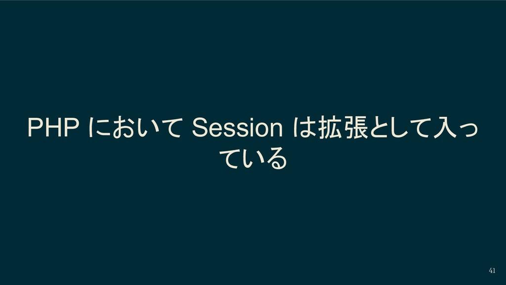 PHP において Session は拡張として入っ ている 41