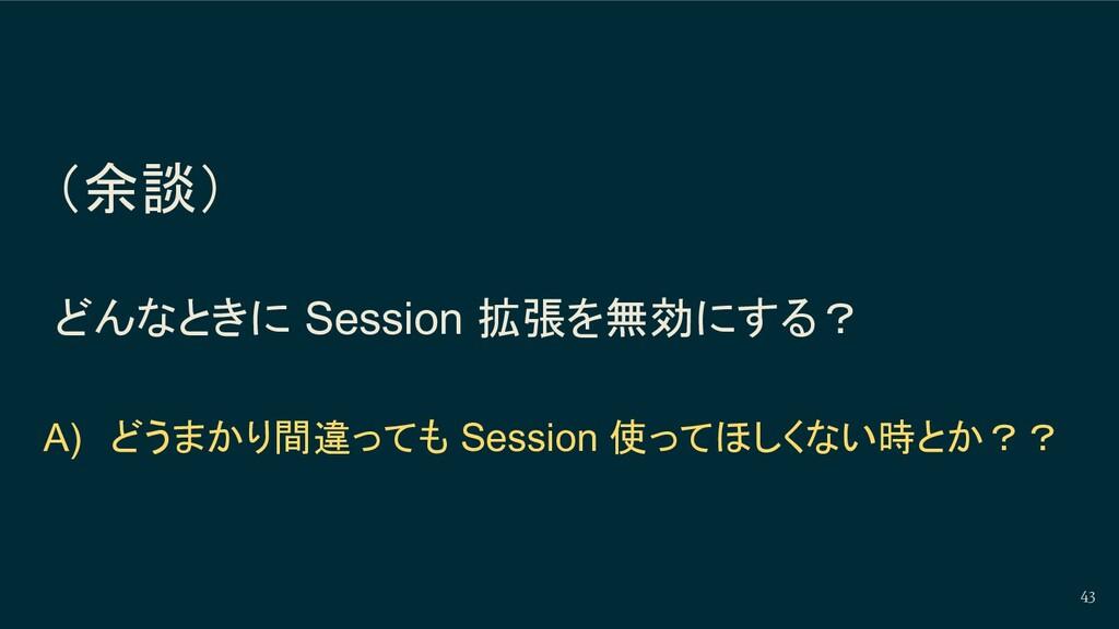 (余談) どんなときに Session 拡張を無効にする? A) どうまかり間違っても Ses...