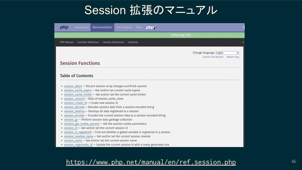Session 拡張のマニュアル https://www.php.net/manual/en/...