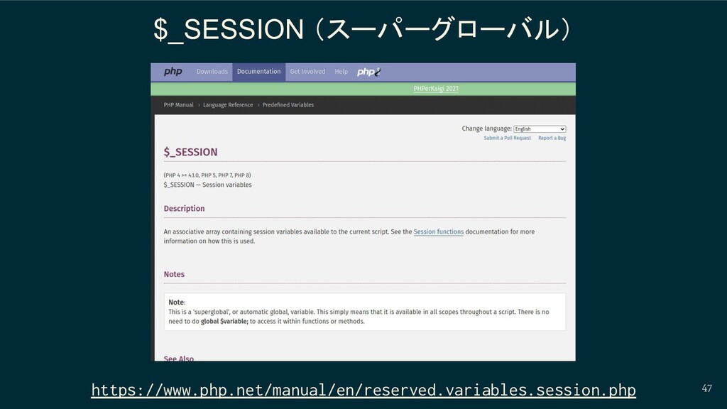 $_SESSION (スーパーグローバル) https://www.php.net/manua...