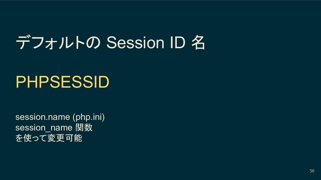 デフォルトの Session ID 名 PHPSESSID session.name (php...