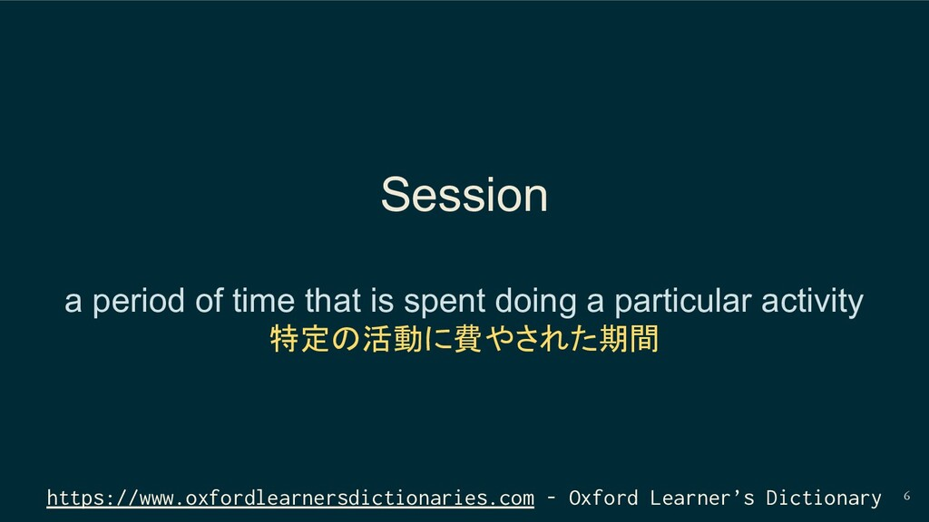 Session a period of time that is spent doing a ...