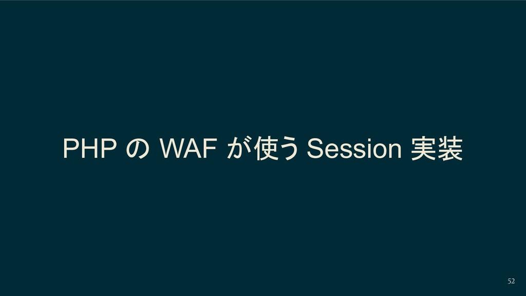 PHP の WAF が使う Session 実装 52