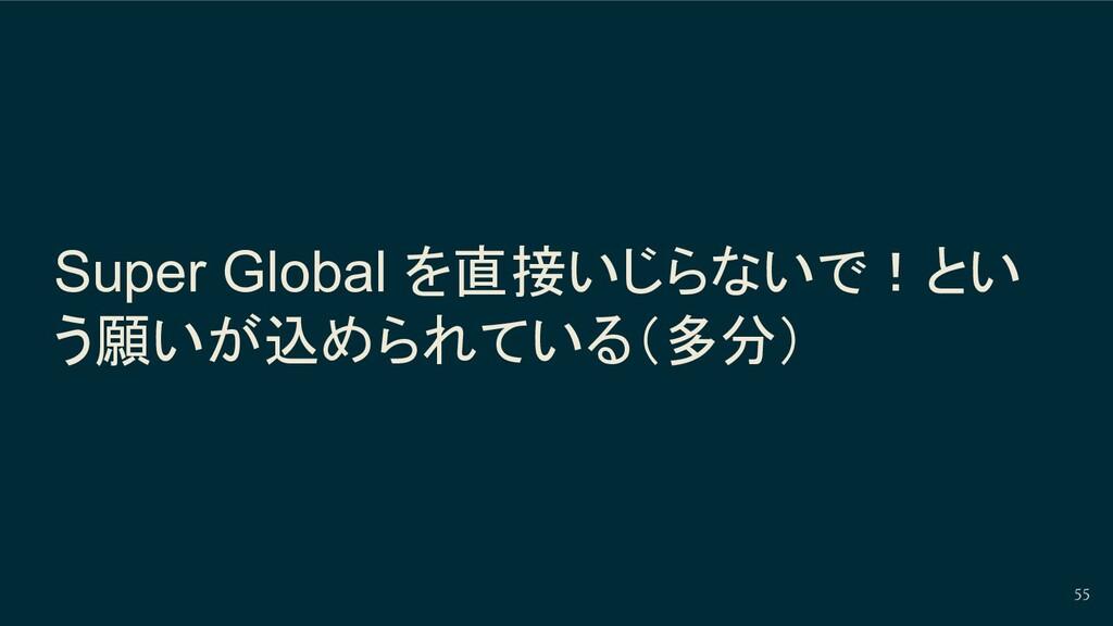 Super Global を直接いじらないで!とい う願いが込められている(多分) 55