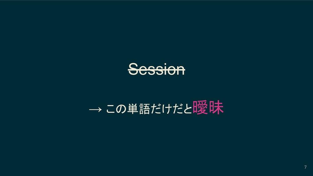 Session → この単語だけだと曖昧 7