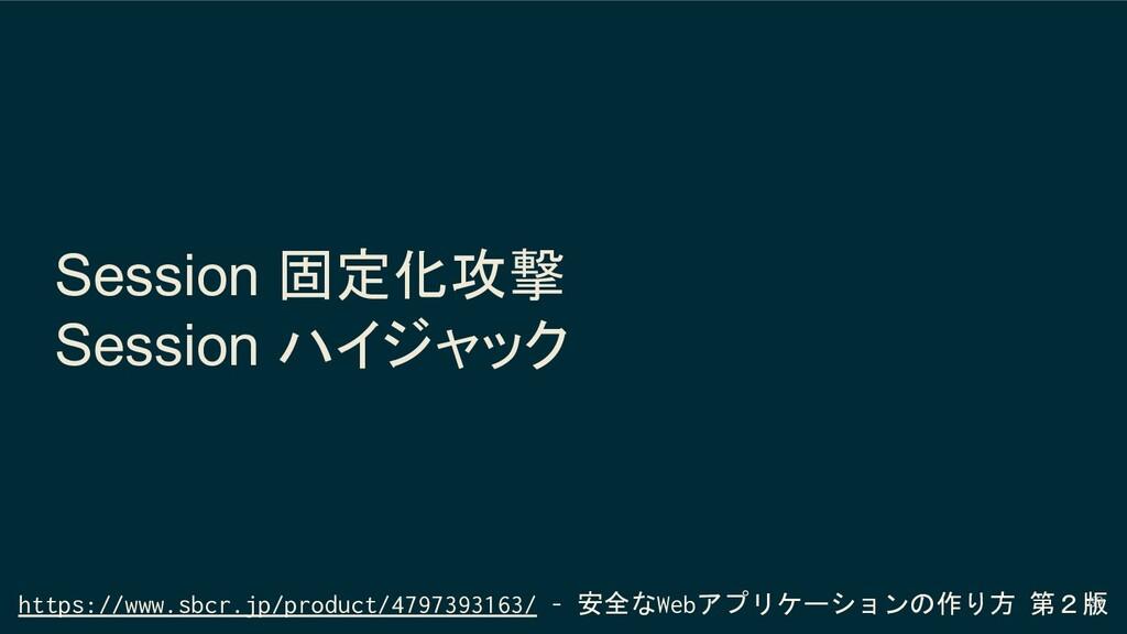 Session 固定化攻撃 Session ハイジャック https://www.sbcr.j...