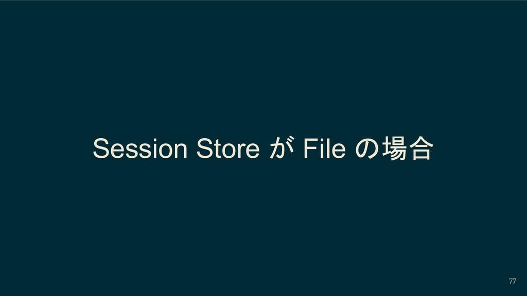 Session Store が File の場合 77