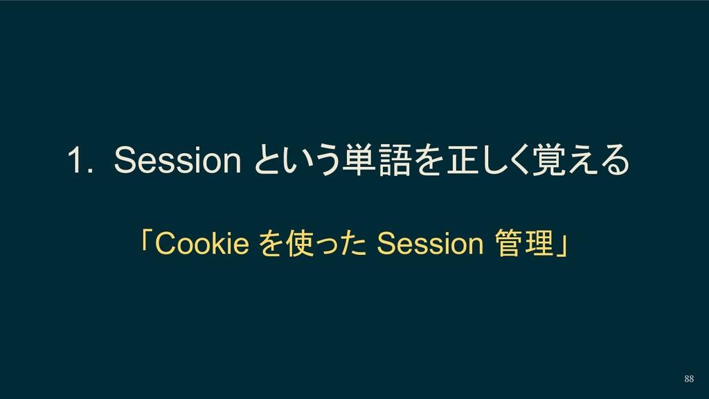 1. Session という単語を正しく覚える 「Cookie を使った Session 管理...