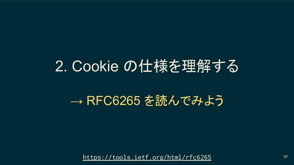 2. Cookie の仕様を理解する → RFC6265 を読んでみよう https://to...