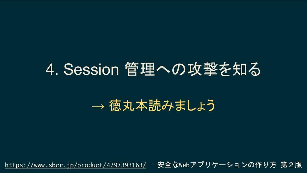4. Session 管理への攻撃を知る → 徳丸本読みましょう https://www.sb...