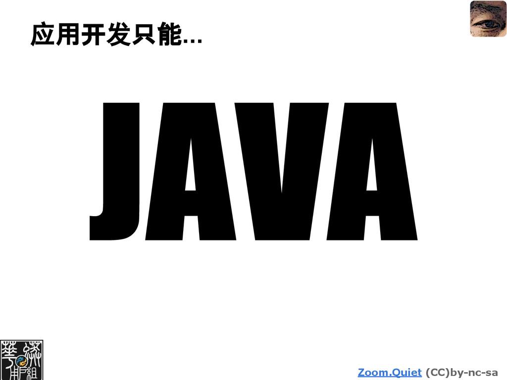 Zoom.Quiet (CC)by-nc-sa 应用开发只能... JAVA
