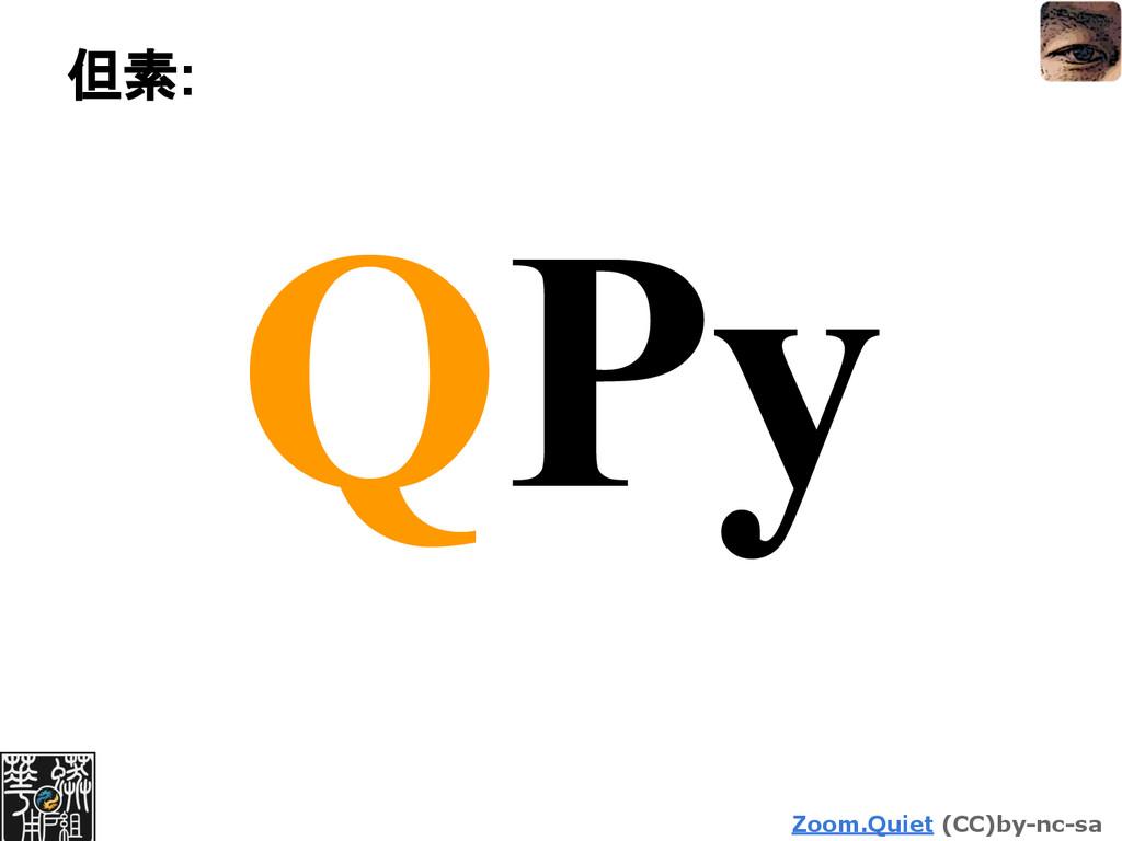 Zoom.Quiet (CC)by-nc-sa 但素: QPy