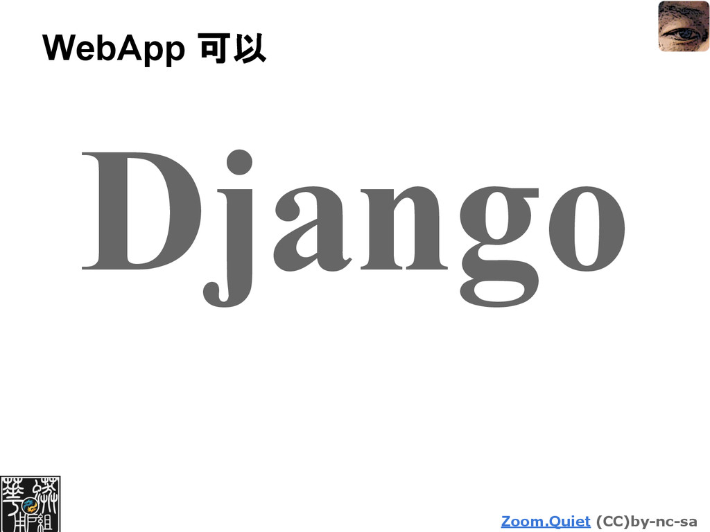 Zoom.Quiet (CC)by-nc-sa WebApp 可以 Django