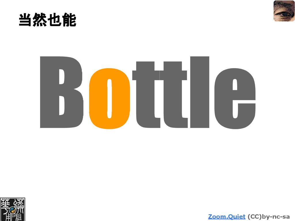 Zoom.Quiet (CC)by-nc-sa 当然也能 Bottle