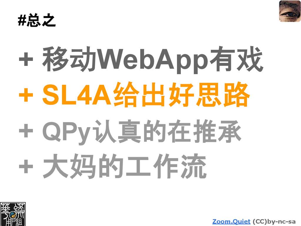 Zoom.Quiet (CC)by-nc-sa #总之 + 移动WebApp有戏 + SL4A...