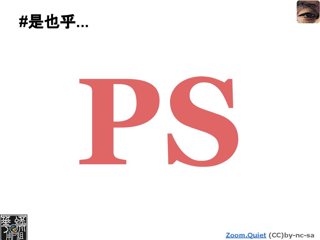 Zoom.Quiet (CC)by-nc-sa #是也乎... PS