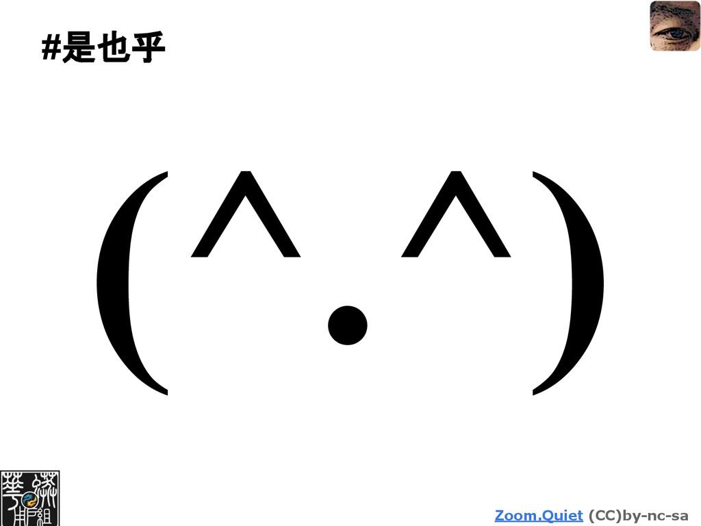 Zoom.Quiet (CC)by-nc-sa #是也乎 (^.^)