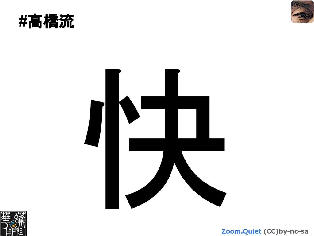 Zoom.Quiet (CC)by-nc-sa #高橋流 快
