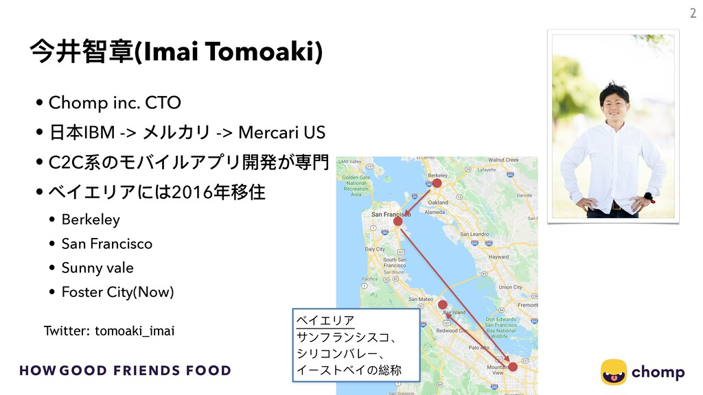 HOW GOOD FRIENDS FOOD 今井智章(Imai Tomoaki) • Chom...