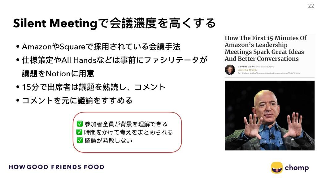 HOW GOOD FRIENDS FOOD • AmazonやSquareで採⽤用されている会...