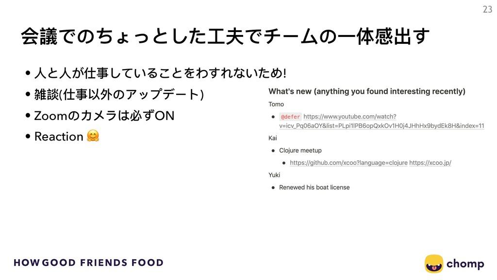 HOW GOOD FRIENDS FOOD 会議でのちょっとした⼯工夫でチームの⼀一体感出す ...