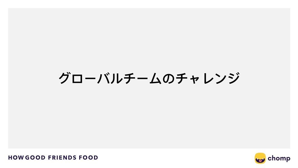 HOW GOOD FRIENDS FOOD グローバルチームのチャレンジ