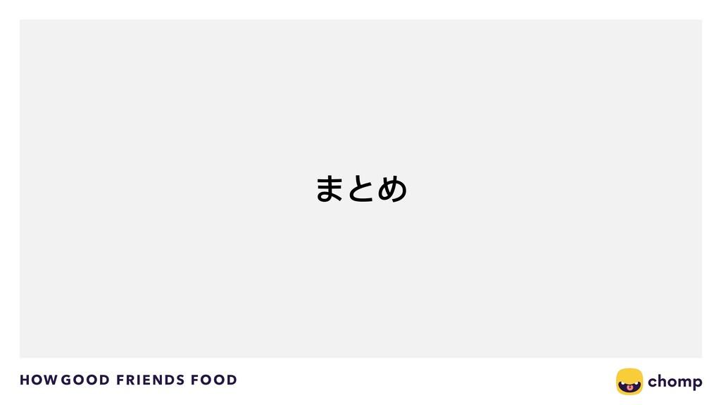 HOW GOOD FRIENDS FOOD まとめ