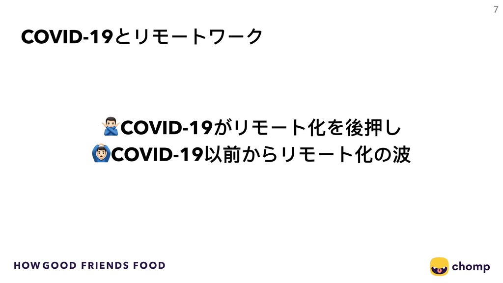 HOW GOOD FRIENDS FOOD %COVID-19がリモート化を後押し &COVI...