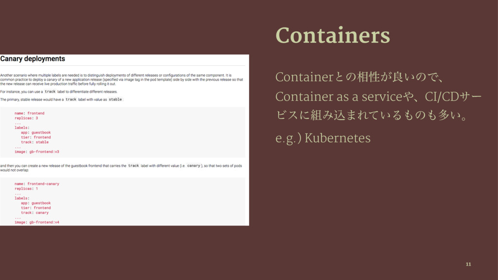 Containers Containerͱͷ૬ੑ͕ྑ͍ͷͰɺ Container as a s...