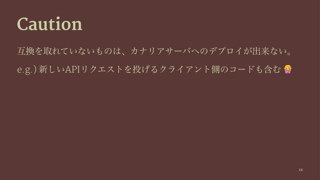 Caution ޓΛऔΕ͍ͯͳ͍ͷɺΧφϦΞαʔόͷσϓϩΠ͕ग़དྷͳ͍ɻ e.g.) ...