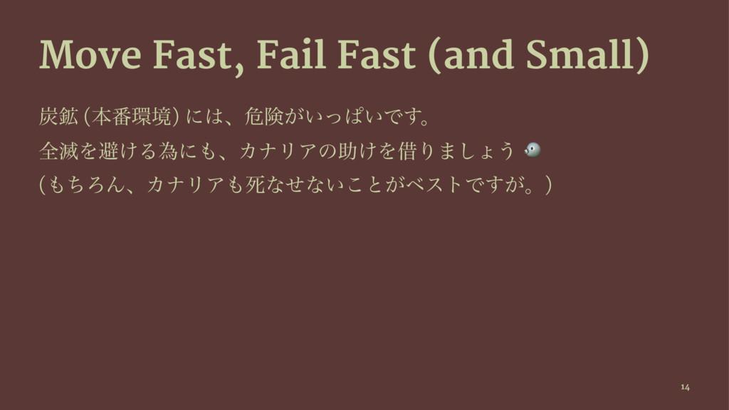 Move Fast, Fail Fast (and Small) ߭ (ຊ൪ڥ) ʹɺة...