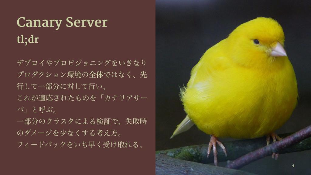 Canary Server tl;dr σϓϩΠϓϩϏδϣχϯάΛ͍͖ͳΓ ϓϩμΫγϣϯ...