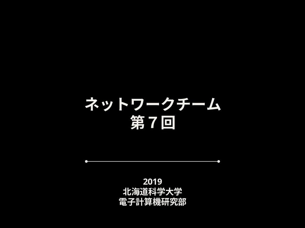 ネットワークチーム 第7回 2019 北海道科学大学 電子計算機研究部