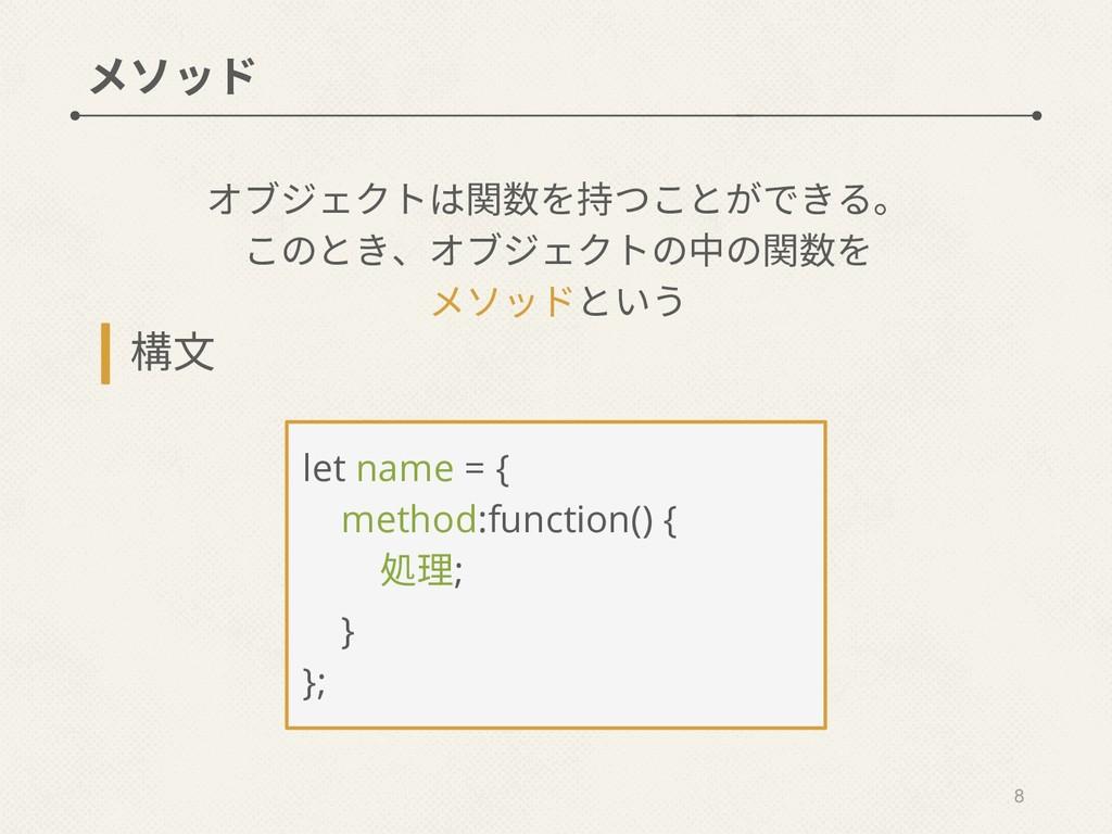 メソッド オブジェクトは関数を持つことができる。 このとき、オブジェクトの中の関数を メソッド...