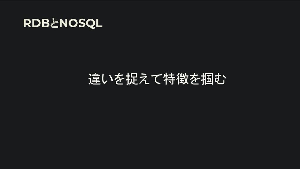 違いを捉えて特徴を掴む   RDBとNOSQL