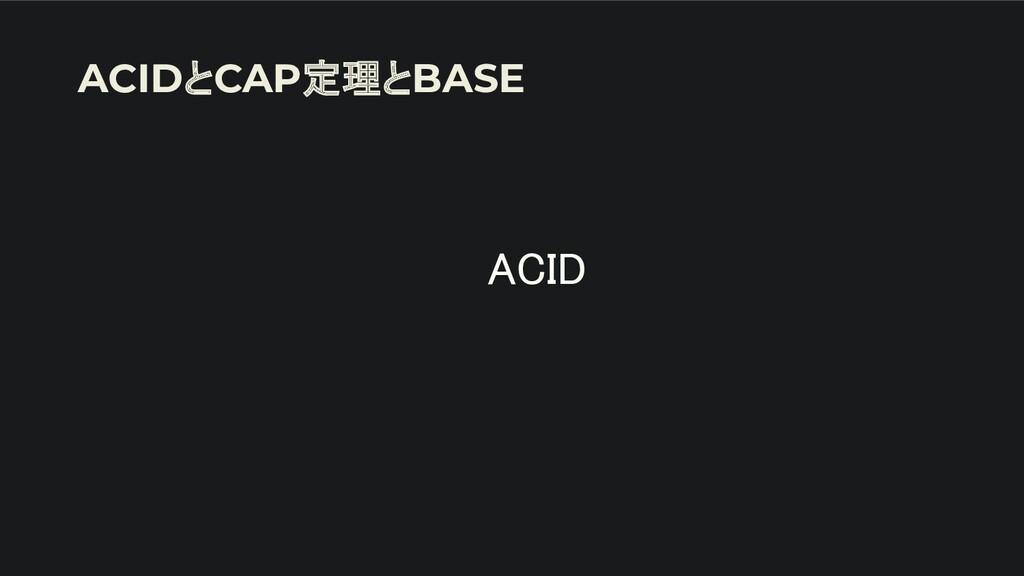 ACID   ACIDとCAP定理とBASE