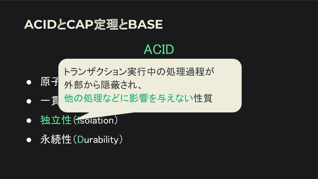 ● 原子性(Atomicity) ● 一貫性(Consistency) ● 独立性(Iso...