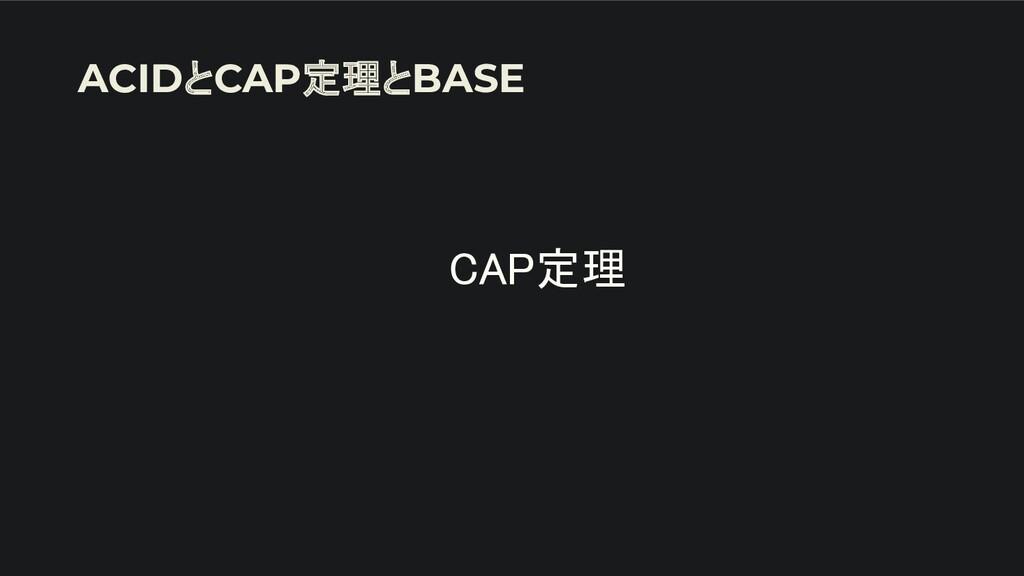 CAP定理   ACIDとCAP定理とBASE