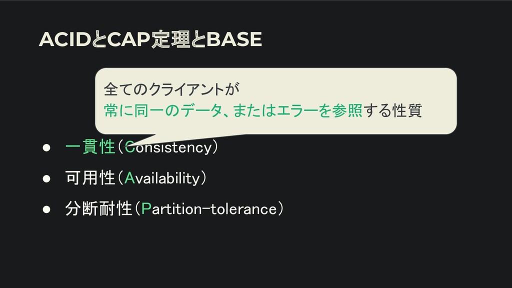 ● 一貫性(Consistency) ● 可用性(Availability) ● 分断耐性...