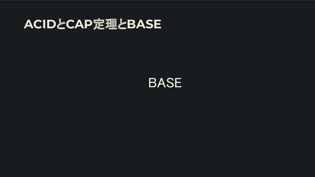 BASE   ACIDとCAP定理とBASE