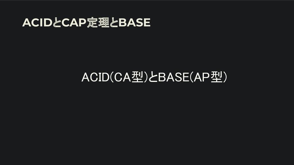ACID(CA型)とBASE(AP型)   ACIDとCAP定理とBASE
