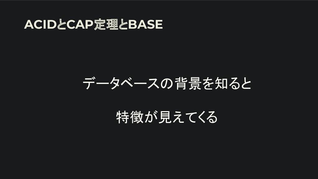 データベースの背景を知ると  特徴が見えてくる ACIDとCAP定理とBASE