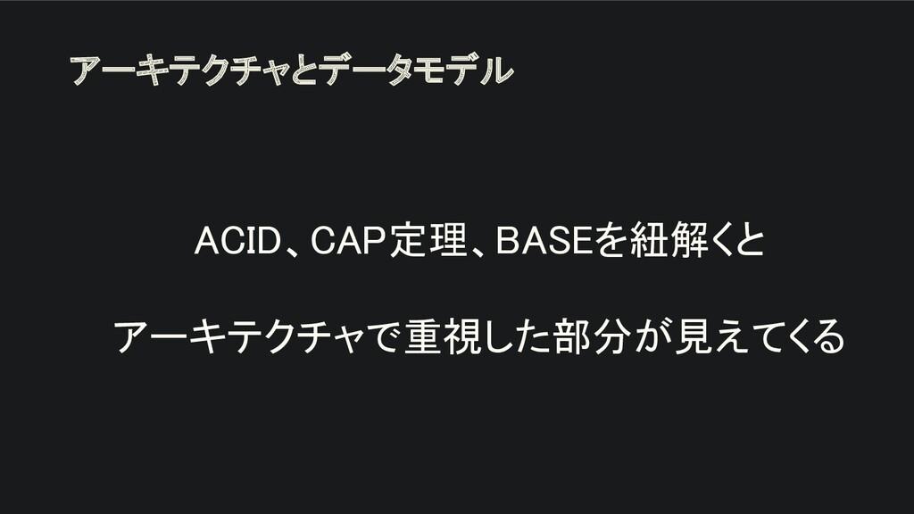 ACID、CAP定理、BASEを紐解くと  アーキテクチャで重視した部分が見えてくる ア...