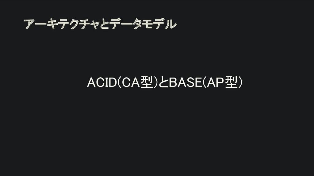 ACID(CA型)とBASE(AP型)   アーキテクチャとデータモデル